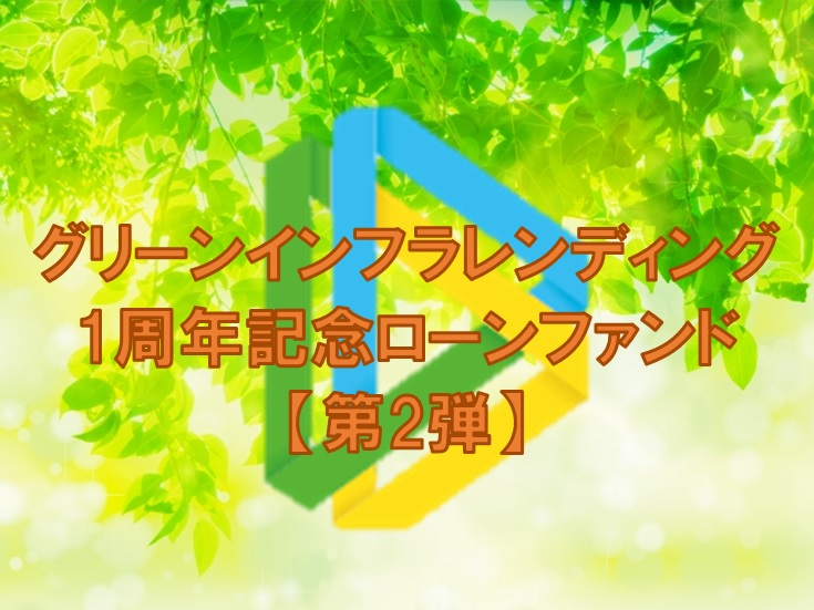 第2弾】グリーンインフラレンディング1周年記念ローンファンド(第1次募集) | グリーンインフラレンディング